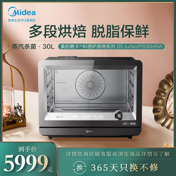 【智能新品】蒸烤箱 多段烘焙 脱脂保鲜 炭火烤 蒸汽杀菌 智能家电S5 turbo/PS30H5W