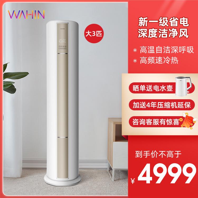 华凌空调新一级能效 大3匹 冷暖变频 智能家电 客厅空调柜机 KFR-72LW/N8HA1