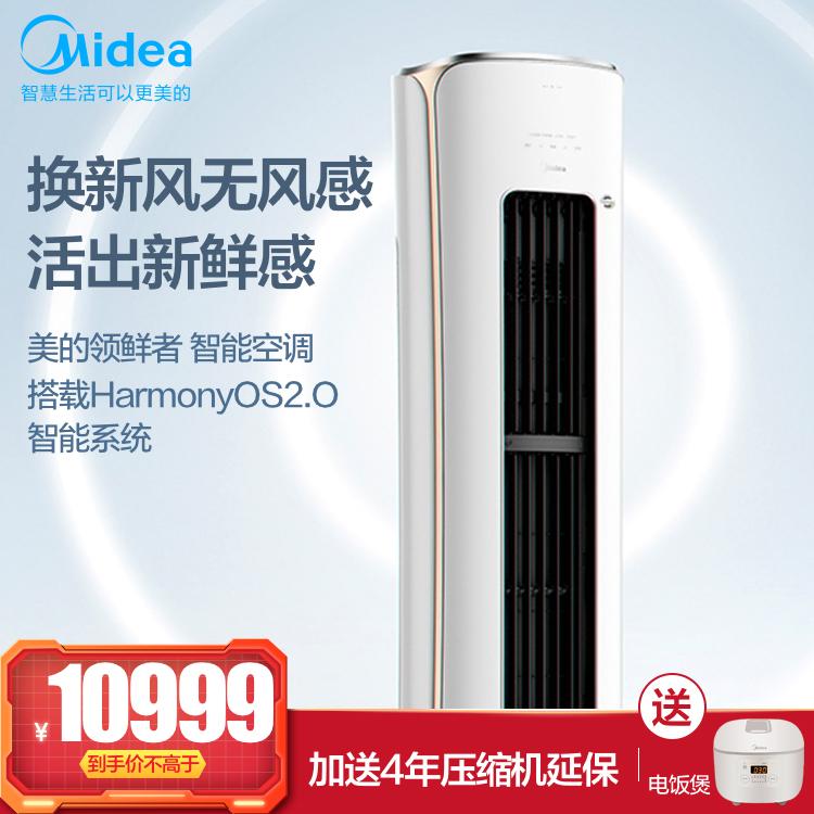 美的大2匹智能变频冷暖空调柜机 搭载鸿蒙OS KFR-51LW/K1-H1