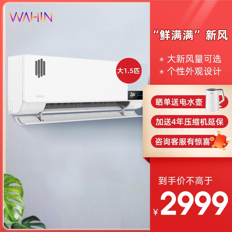 【新品】华凌鲜满满新风空调 新一级能效1.5匹变频挂机 KFR-35GW/N8HK1