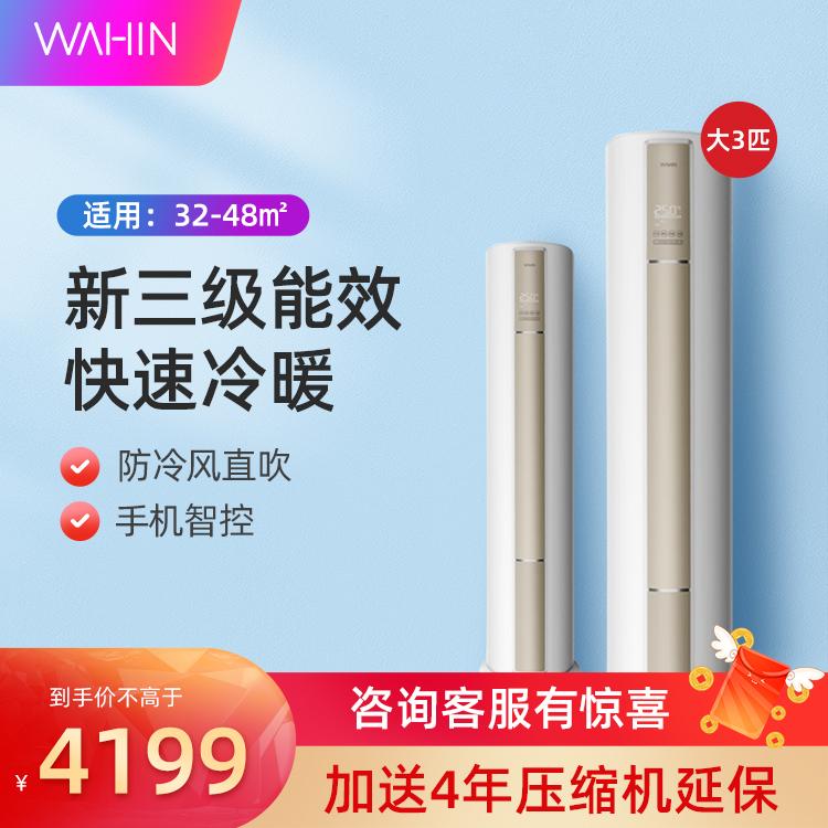 华凌空调新三级能效  大3匹变频冷暖 智能家电 自清洁空调柜机 KFR-72LW/N8HA3