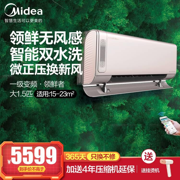 【一年只换不修】美的1.5匹一级无风感空调挂机智能KFR-35GW/BP3DN8Y-KW100(1)