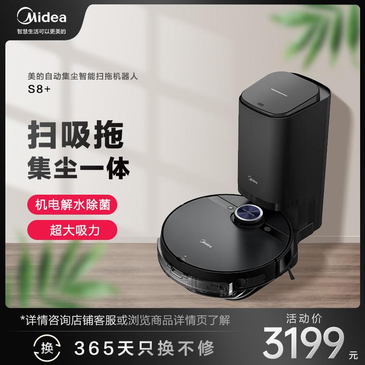 美的S8+自动集尘智能扫拖机器人 扫吸拖集尘一体机电解水除菌
