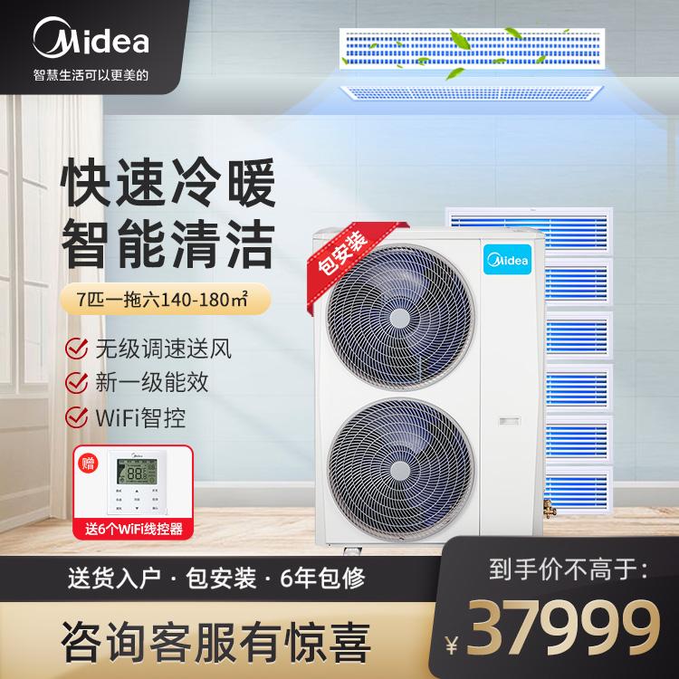 【预售】美的家用中央空调多联机7匹一拖六 智能家电MDS-H180W-A(1)Ⅱ