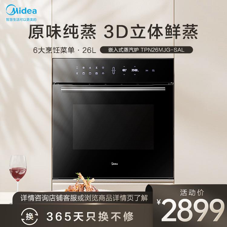 嵌入式蒸汽炉 原味纯蒸 3D立体鲜蒸 6大烹饪菜单 智能家电 TPN26MJG-SAL