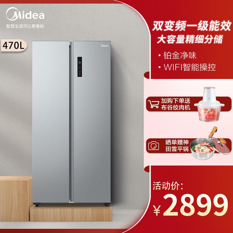 470L变频对开门冰箱 一级能效 铂金净味 BCD-470WKPZM(E) 榭湖银