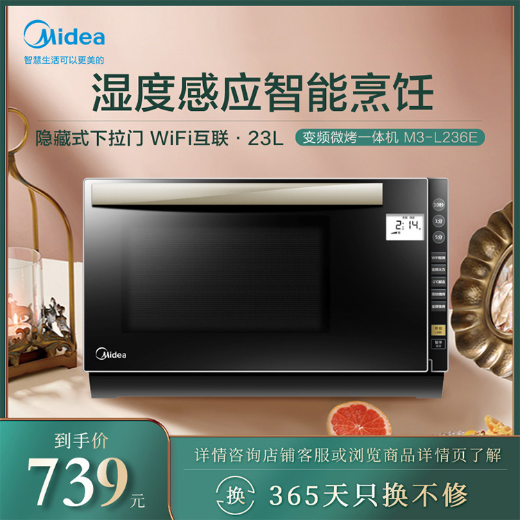变频微波炉 23升 湿度感应智能烹饪 隐藏式下拉门 WiFi互联 智能家电 M3-L236E