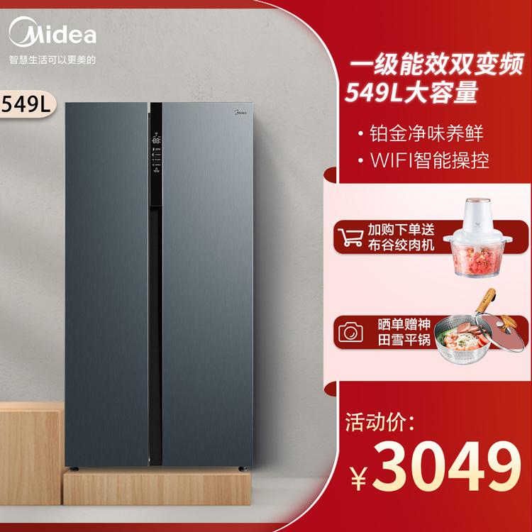 549L对开门智能冰箱 一级能效 风冷变频 铂金净味BCD-549WKPZM(E)