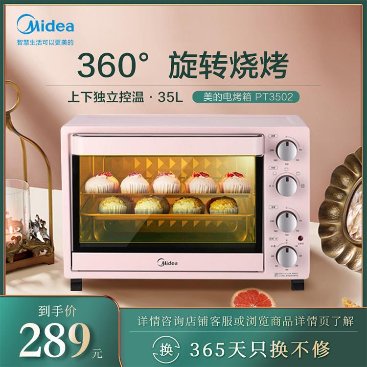 电烤箱 360°旋转烧烤 上下独立控温 PT3502