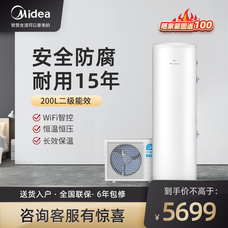 美的空气能热水器200升二级能效 精准控温 定时加热 智能家电KF71/200L-TM(E2)