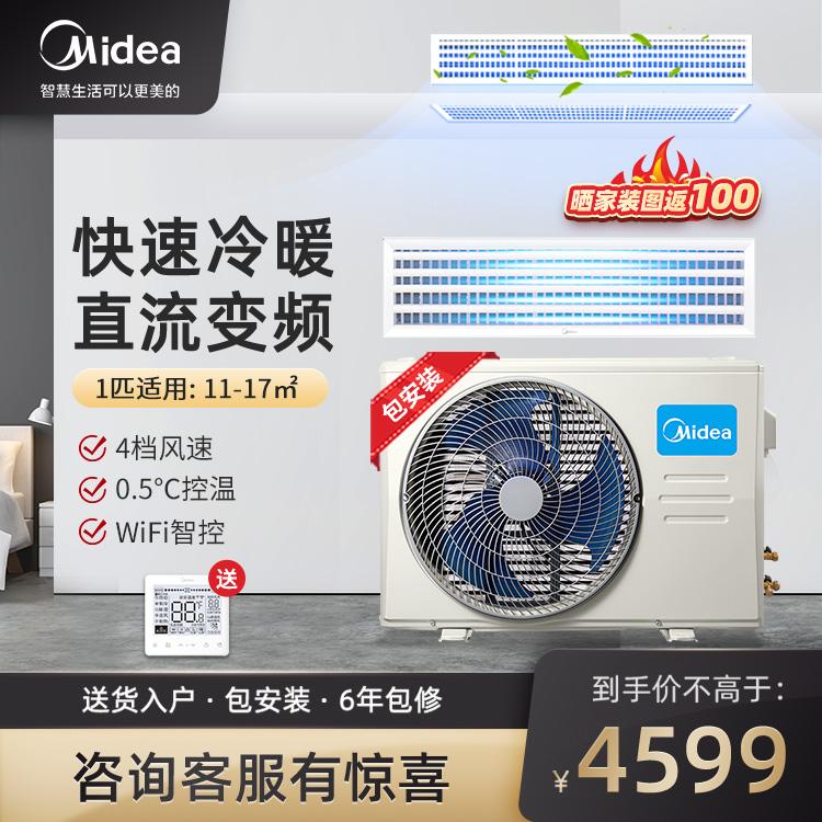 美的中央空调风管机1匹GRD26T2W/BP2N1-TR(2)Ⅱ