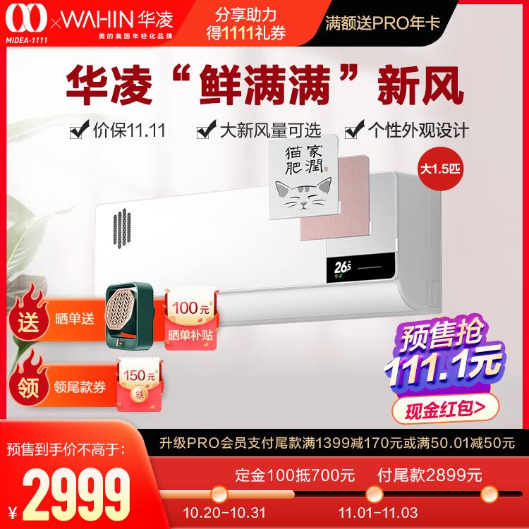 【预售抢111.1元红包】华凌鲜满满新调 1.5匹变频挂机 KFR-35GW/N8HK1