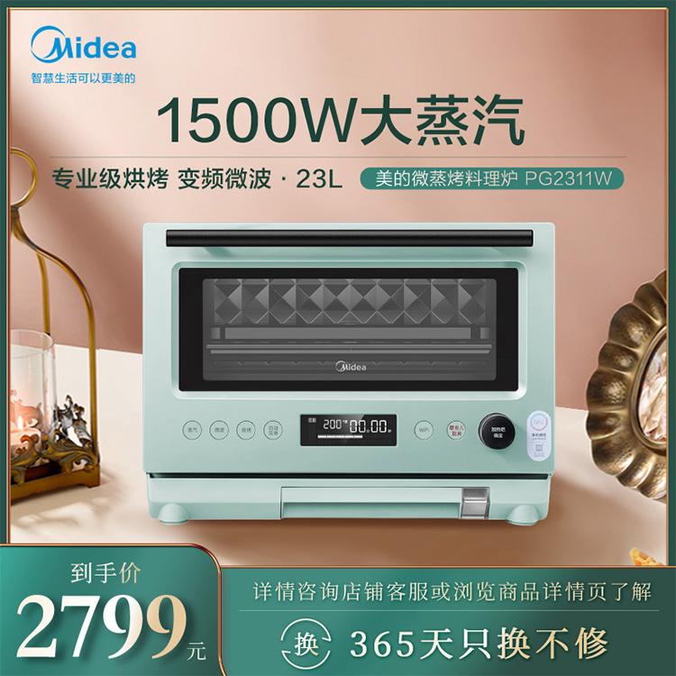 蒸烤一体机1500W大蒸汽 专业级烘烤 变频微波 WIFI智控 智能家电 PG2311W