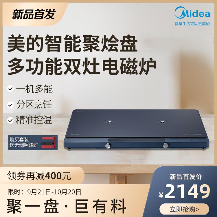 【新品】【优惠套装】双头电磁炉 聚烩盘 双变频精准定温+持续火力双控模式MC-DZ22W7-113